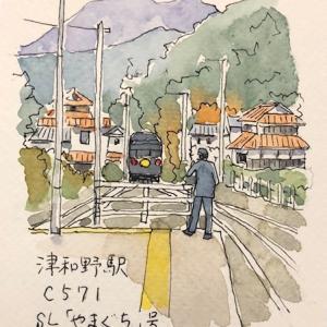 津和野駅SLを描くー♪
