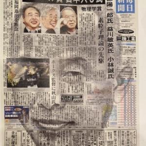 吉村芳生の作品が凄い!