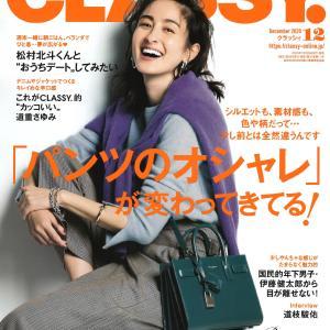CLASSY 12月号に!!!