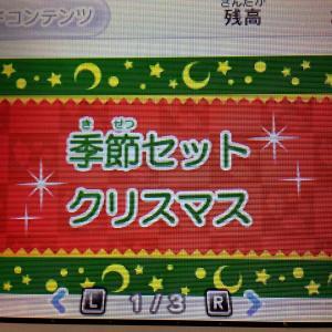 【有料】季節セット クリスマス