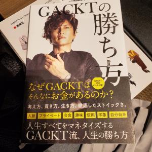 GACKTのストイックさに興味津々