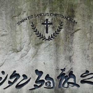 「キリシタン殉教之碑」 広島にあった弾圧