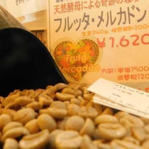 カフェ「セレーノ」7月にオープン 焙煎の香りに誘われる