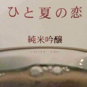 夏の到来が近づく「ひと夏の恋」 願い込め日本酒で乾杯