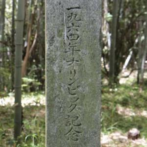 「一九六四年オリンピック記念」記す 大判神社57年前に建立か