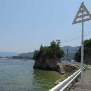 島から島に海の光景 白色三角標識板似島に続く