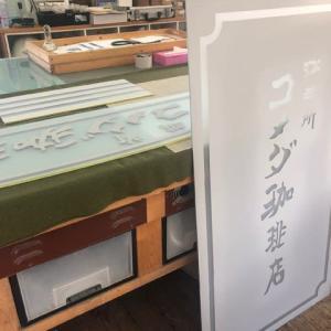 コメダ珈琲3号店