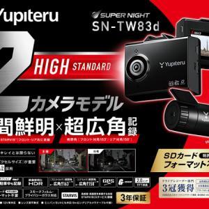 【お値打ち情報】 ユピテル ドライブレコーダー 前後カメラタイプ4機種 お値打ち価格です!