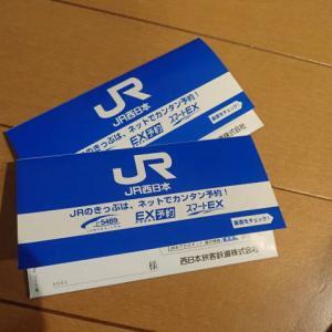 新幹線の手帳での割引