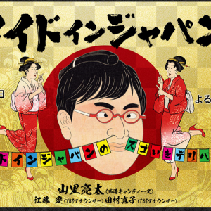 "【TV番組情報~7/15(祝)古堅先生""メイドインジャパン""】"