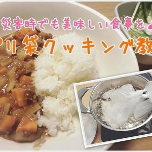 【募集中】9/20(金)災害時でも美味しい食事を♪ポリ袋クッキング教室