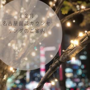 ★ 名古屋ご利用いただきありがとうございました