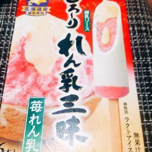 今日のアイス♪( ´▽`)