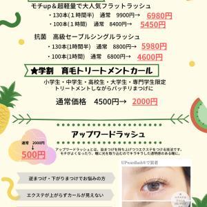 【高松市ネイルサロン】7月まつげキャンペーン