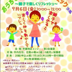 おうちで笑顔になれるリトミック講座/綾瀬市