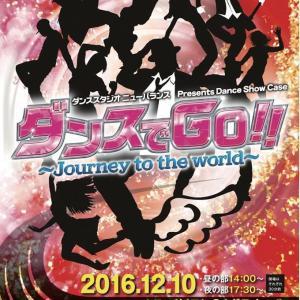 【告知・定期投稿】「ダンスでGO!! Journey to the World」へ出演します!