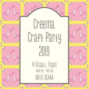 4月7日(日)クリーマクラフトパーティー2019に参加します♪