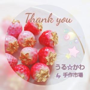 ありがとうございました!うる☆かわ by 手作市場