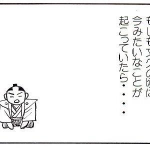新選組漫画 199 中止と延期