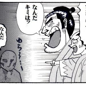 追悼 志村けんさん (新選組漫画 200)