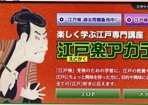 江戸楽アカデミー オンライン講座