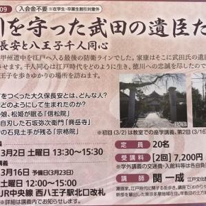 文京学院大学生涯学習センター 「徳川を守った武田の遺臣たち」