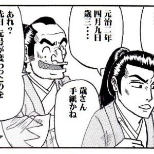 新選組漫画 198 改元