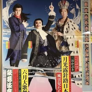 月光露針路日本を観に行きました