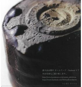 644.しぶや 黒田陶苑:加藤亮太郎展