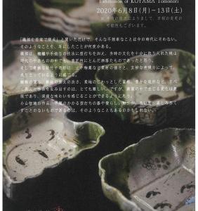 664.しぶや 黒田陶苑:織部 小山智徳展