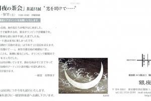 694.銀座一穂堂サロン:第22回「月夜の茶会」茶道具展