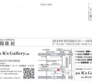3926 銀座K's Gallery an(中央区銀座1-13):佐藤徹雄展