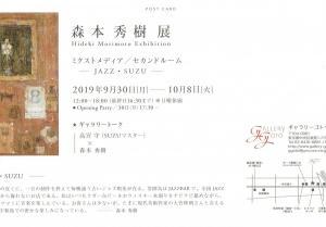 3928 ギャラリーゴトウ(中央区銀座1-7):森本秀樹展