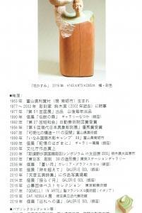 3930 GALERIE SOL(中央区銀座1-5):笠原鉄明展