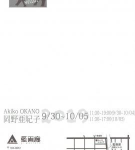 3929 藍画廊(中央区銀座1-5):岡野亜紀子展