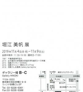 3964 ギャラリー檜 B・C(中央区京橋3-9):堀江美帆展