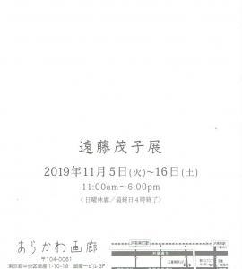 3966 あらかわ画廊(中央区銀座1-10):遠藤茂子展