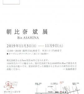 3967 ギャラリーゴトウ(中央区銀座1-7):朝比奈斌展