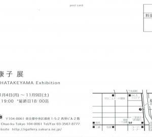 3969 藍画廊(中央区銀座1-5):畠山康子展
