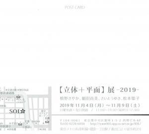3970 GALERIE SOL(中央区銀座1-5):立体+平面 2019展