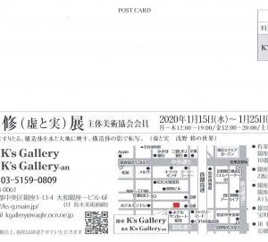 4058 銀座K's Gallery(中央区銀座1-13):浅野修展