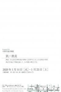4060 ギャルリー東京ユマニテ  bis(中央区京橋3-5-3):川野昌通展