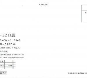 4086 コバヤシ画廊(中央区銀座3-8):永原トミヒロ展