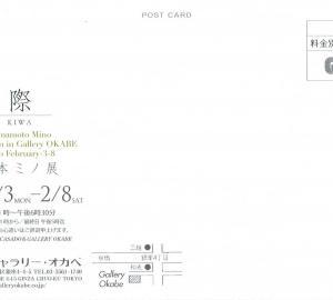 4087 ギャラリー・オカベ(中央区銀座4-4):山本ミノ展