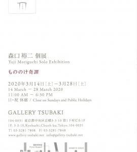 4139 ギャラリー椿(中央区京橋3-3):森口裕二個展