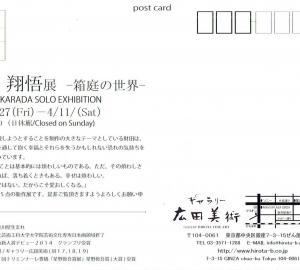 4145 ギャラリー広田美術(中央区銀座7-3-15):財田翔悟展
