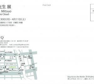 4154 ギャラリーQ(中央区銀座1-14):矢成光生展
