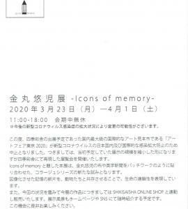 4155 四季彩舎(中央区京橋2-11):金丸悠児展