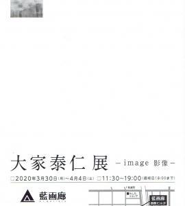 4156 藍画廊(中央区銀座1-5):大家泰仁展