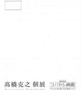 4158 コバヤシ画廊(中央区銀座3-8):高橋克之展